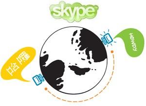 skype-offer-security-world.jpg