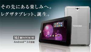 toshiba regza honeycomb tablet at300
