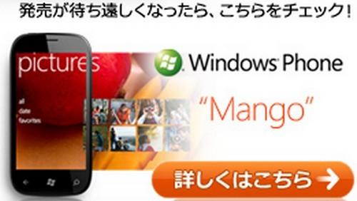 Windows Phone Mango Giappone