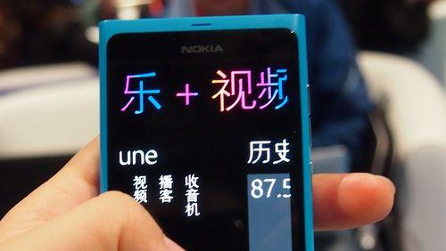 Nokia Windows Phone Tango