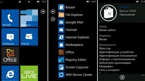 Nokia Lumia 710, ROM RainbowMod