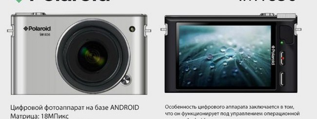 Polaroid IM1836 leak
