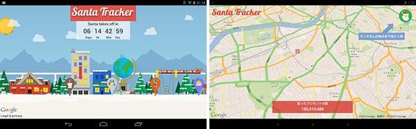 L'applicazione Google Santa Tracker per smartphone e tablet Android