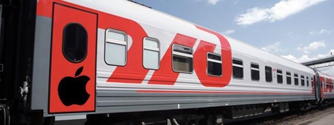 Apple e ferrovie russe
