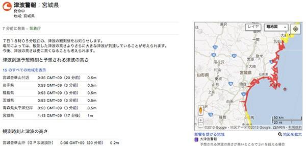 Google lancia Public Alerts in Giappone, per informazioni e aggiornamenti in caso di emergenza