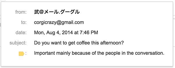 A partire da oggi Gmail supporta l'invio e la ricezione di posta elettronica tramite indirizzi contenenti caratteri non latini o accentati