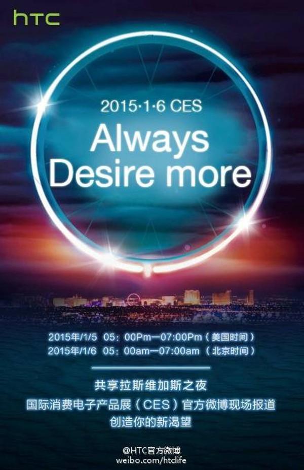 Invito HTC per il CES 2015, dedicato a un nuovo smartphone Desire