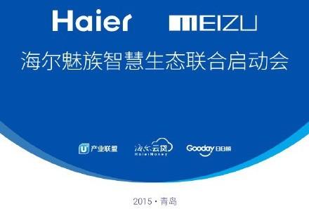 La collaborazione tra Meizu e Haier dedicata all'ambito smart home è ufficiale