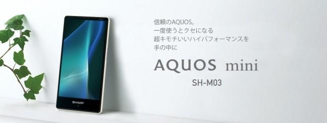 Sharp Aquos mini SH-M03