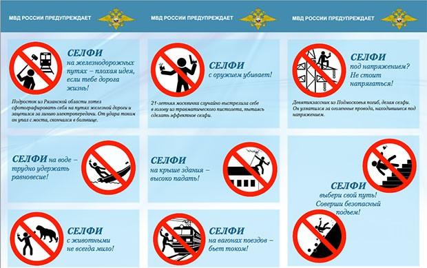 La guida del governo russo per evitare incidenti mentre si scatta un selfie