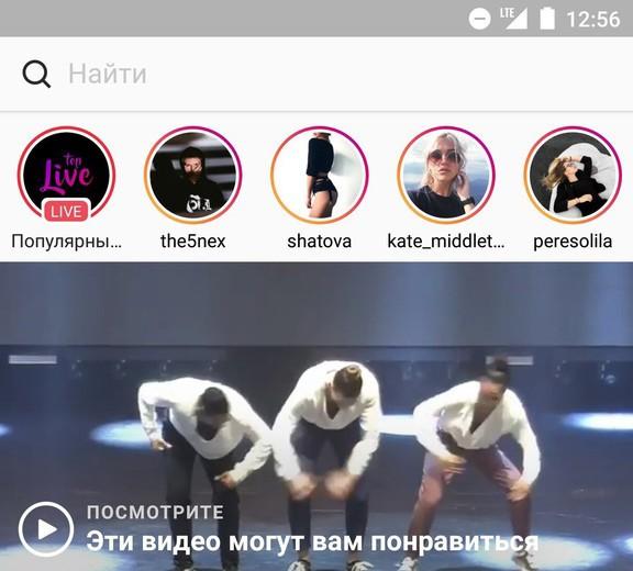 Instagram testa i video live