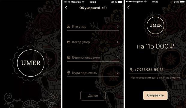 Screenshot per l'applicazione Umer, al lancio in Russia