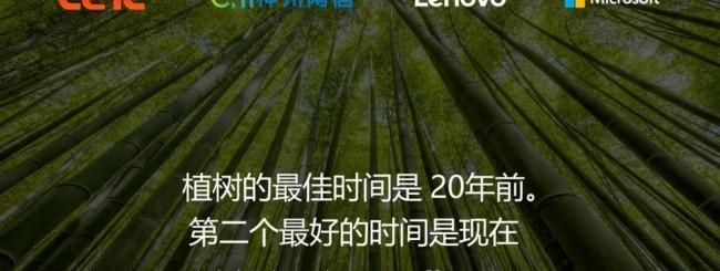 Windows 10 parla cinese