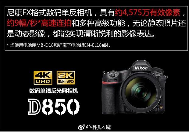 Una slide dalla presentazione cinese di Nikon D850: conferma per la registrazione video in formato 4K e per la realizzazione di clip in modalità timelapse a risoluzione 8K