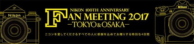 La locandina dei due eventi organizzati da Nikon a Tokyo e Osaka per celebrare i 100 anni dell'azienda