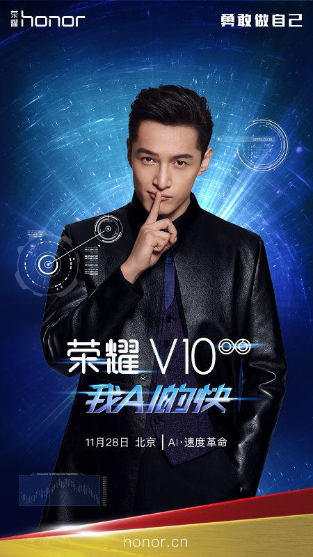 Honor V10 invite