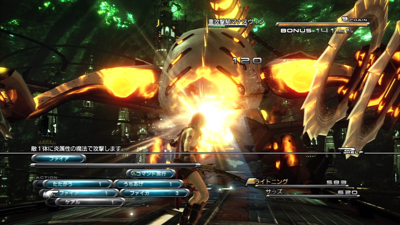 Final Fantasy XIII - Demo screenshot