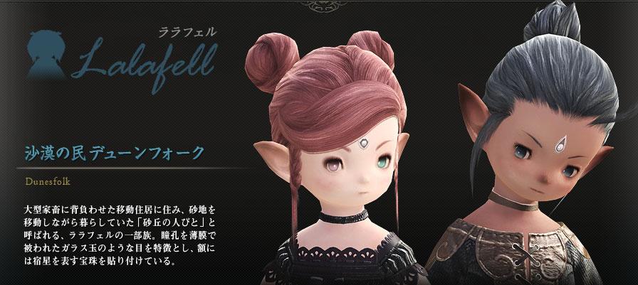 Final Fantasy XIV - Le tribù