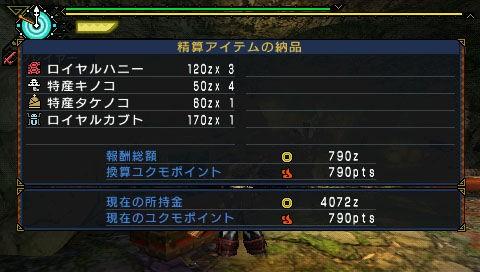 Monster Hunter 3 Portable - Dal gameplay