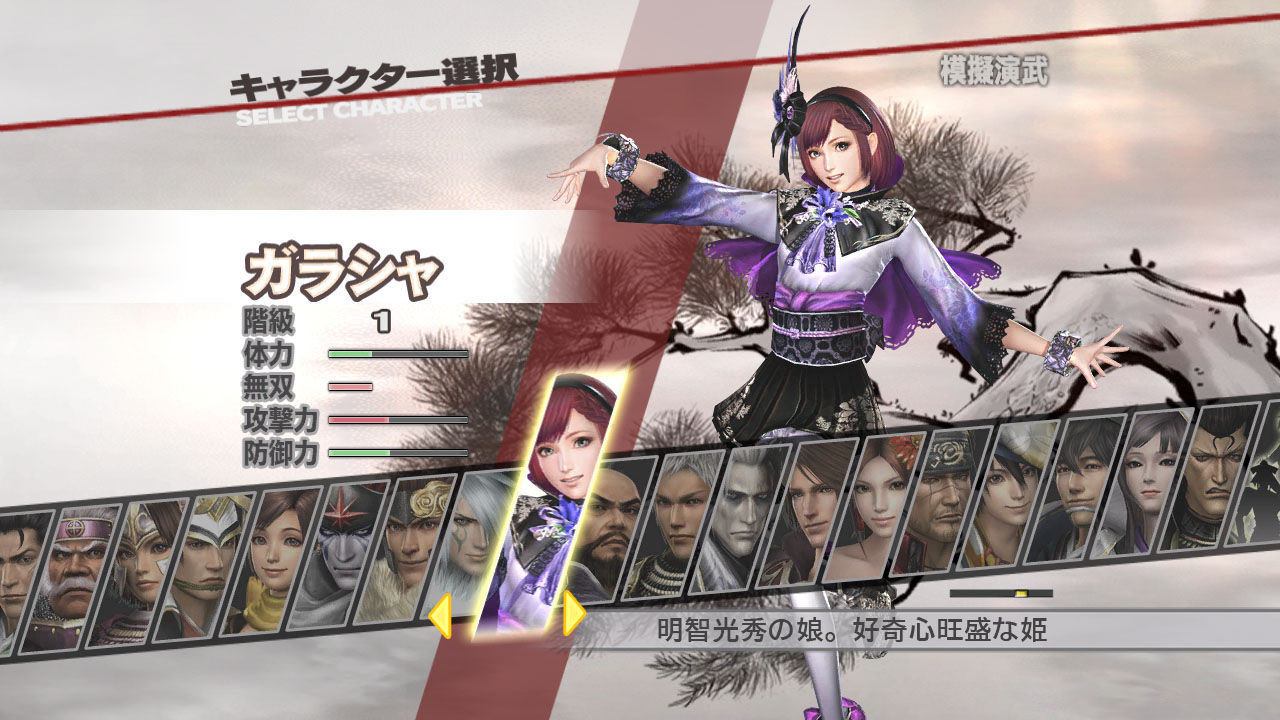 Samurai Warriors 3Z - accerchiati!