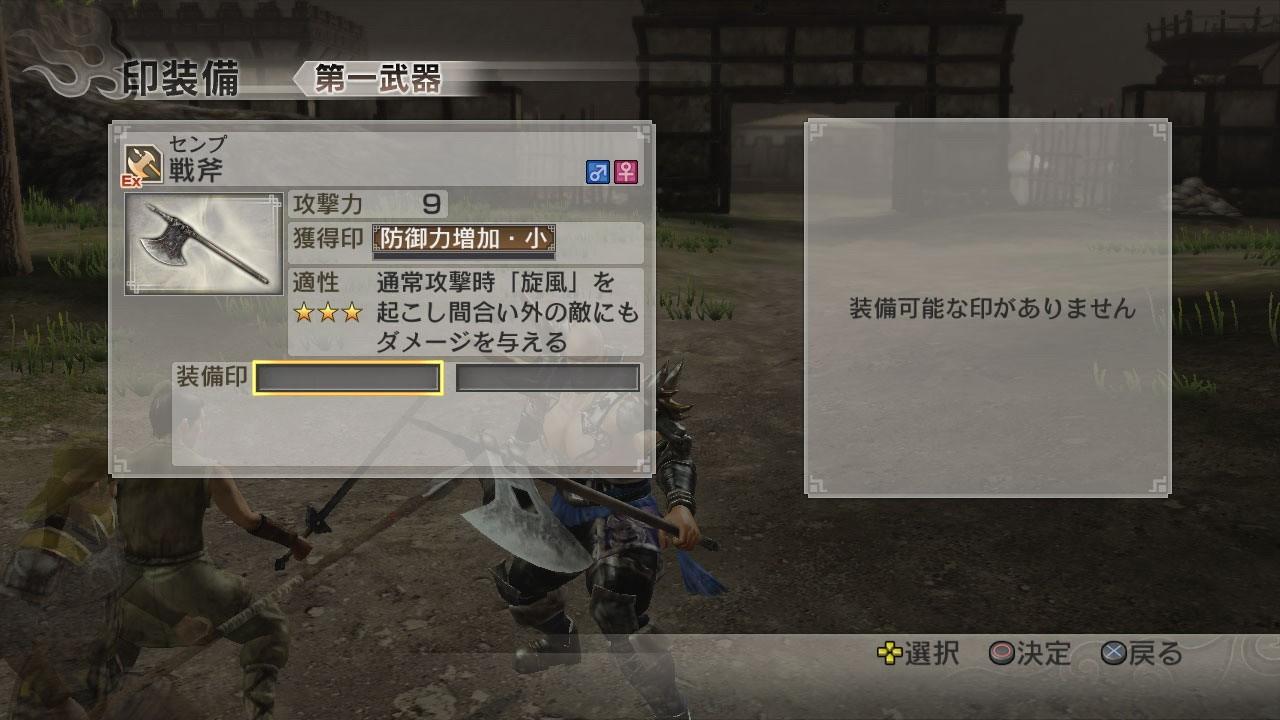 Dynasty Warriors 7 - Armi