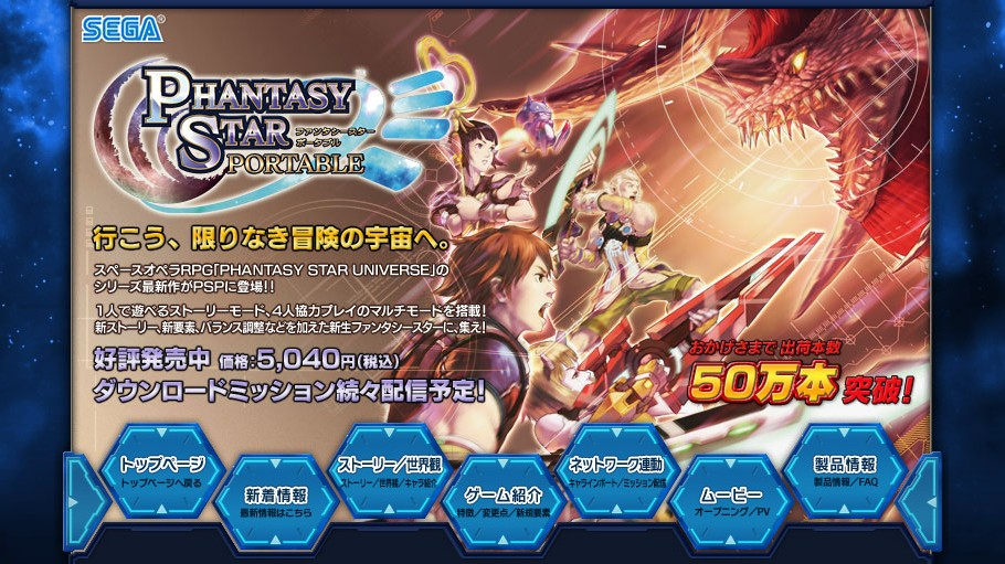 Phantasy Star Portable