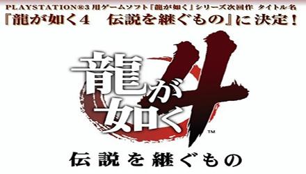 Yakuza 4: Heir to the Legend