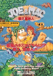 L'angolo della nostalgia: Joe & Mac: Caveman Ninja