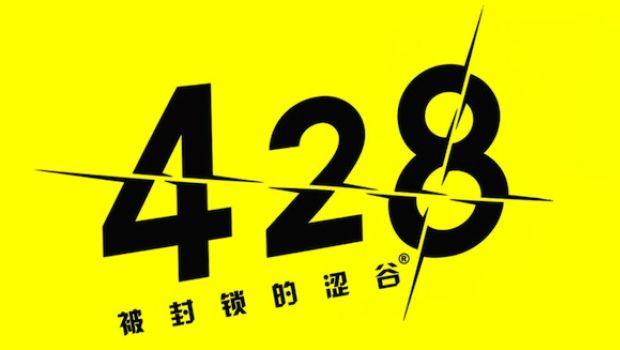 428: Chunsoft conferma l'uscita del gioco su iPhone, iPad e iPod Touch
