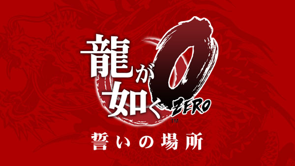 Yakuza 0: trailer e data d'uscita giapponese