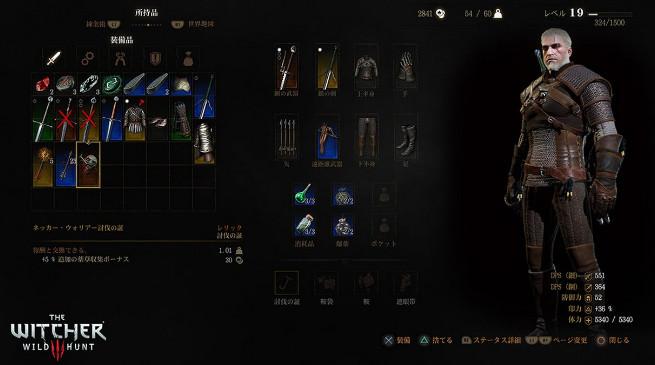 The Witcher 3: Wild Hunt – l'interfaccia, il menù di pausa e il sistema di crafting in nuove immagini